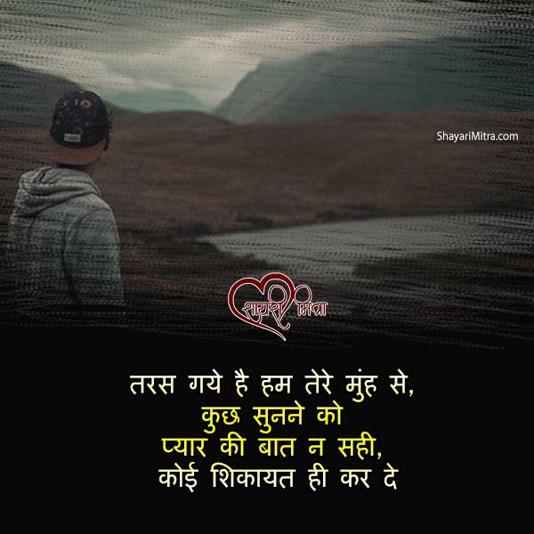 Love Sms in Hindi 4 Love Felling Share